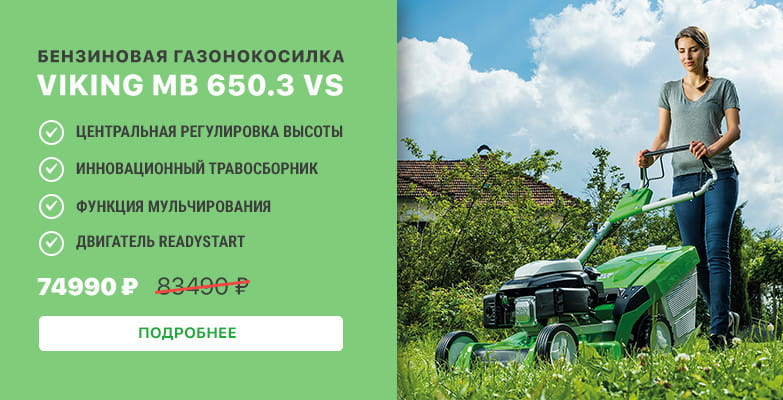 Бензиновая газонокосилка Viking MB 650.3 VS