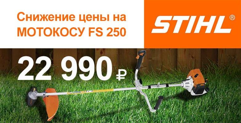 Лёгкая мотокоса Stihl FS 55