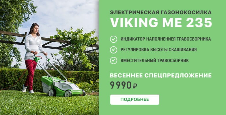 Электрическая газонокосилка Viking МЕ 235