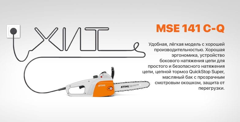 Хит MSE 141 C-Q