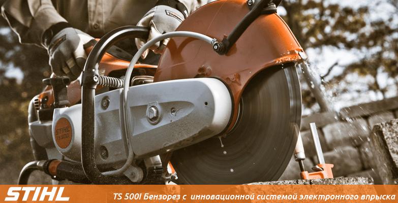 Абразивно-отрезное устройство Stihl TS 500I